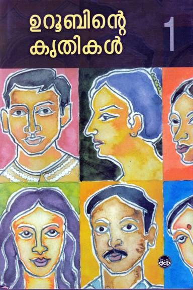 UROOBINTE KRITHIKAL [2 VOL] By UROOB Now available at Grandpastore  http://grandpastore.com/books/view/uroobinte-krithikal-2-vol-4011.html For Online Book Shopping Visit http://grandpastore.com/ You can place your order over phone (04846006040) or email (mail@grandpastore.com). The payment can be done through credit card or the order can be shipped with Cash on Delivery mode. Twitter Page: https://twitter.com/Grandpastorecoc