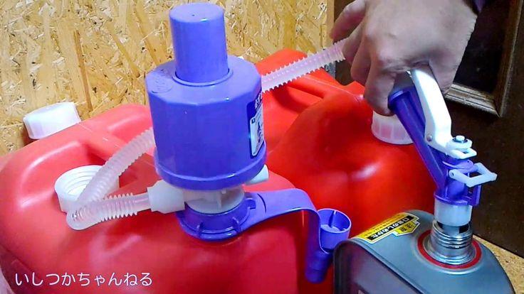 【いしつかおやじのお気に入り】 加圧式灯油ポンプ PK-21