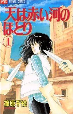 My guilty pleasure reading...I love this romance manga! But it's like 22 mangas long! OMG! >o