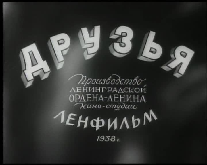 «Друзья», Лев Арнштам, СССР, 1939