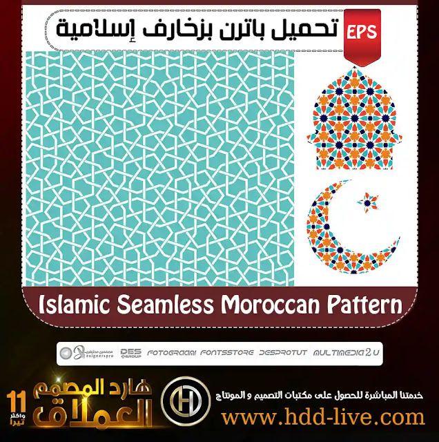 تحميل باترن بزخارف إسلامية Islamic Seamless Moroccan Pattern هارد المصمم العملاق Moroccan Pattern Social Media Icons Vector Islam