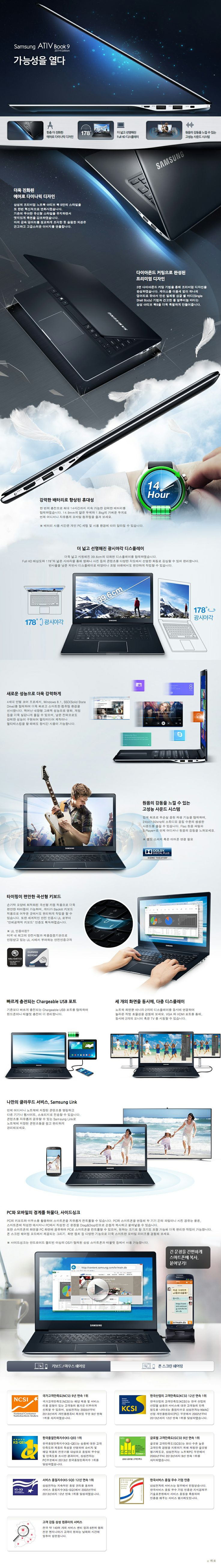 http://www.samsung.com/sec/consumer/it/notebook/slim/NT930X5J-K51-features?subsubtype=book-9