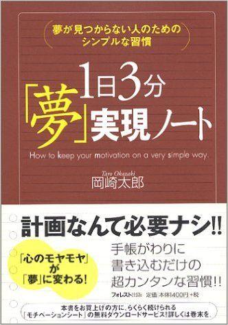 夢が見つからない人のためのシンプルな習慣 1日3分「夢」実現ノート | 岡崎 太郎 | 本 | Amazon.co.jp