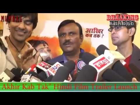 Latest Indian Movie Trailer Aakhir kab tak Official Trailer Bollywood Movies 2016