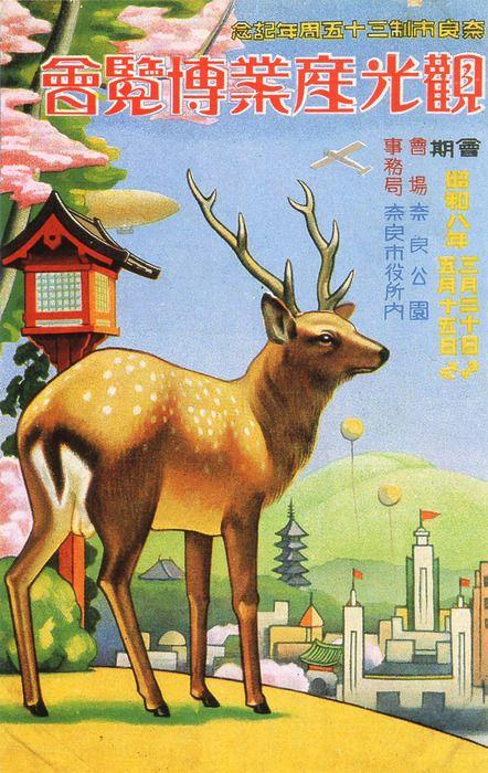 観光産業博覧会のポスター(1933年)  Poster of Tourism Industry Exhibition in Nara, 1933
