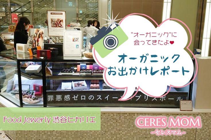 Food Jewerly(ブリスボール)東京渋谷ヒカリエに行ってきたよ!写真付きオーガニックスポットお出かけレポート