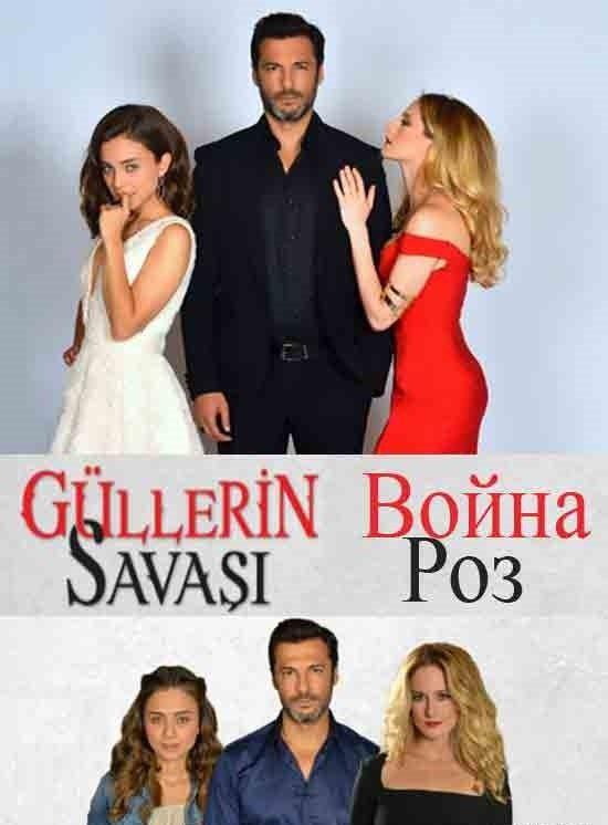 Война роз / Gullerin Savasi Все серии (2014) смотреть онлайн турецкий сериал на русским языке