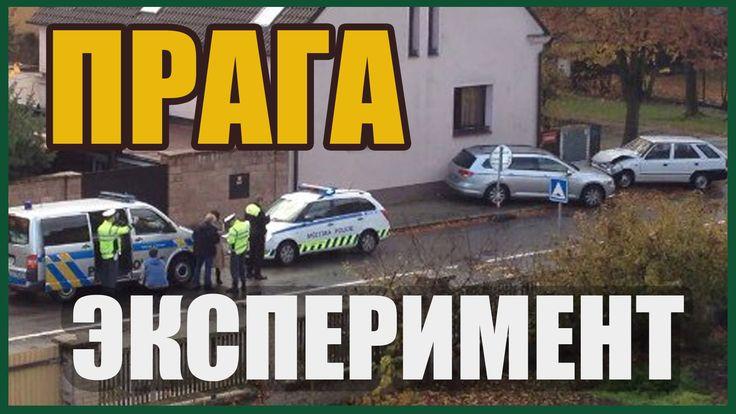 Прага эксперимент / Завербованный бомж и полиция [NovastranaTV]