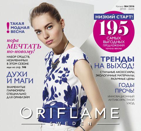 Поддержка продаж – Раздел для Консультантов | Oriflame