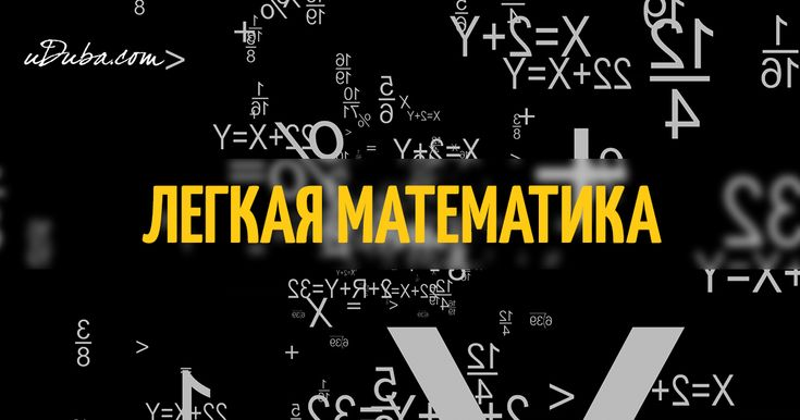 Этот список нескольких малоизвестных математических трюков покажет вам, как быстро считать в уме в случаях, посложнее чем 5 умножить на 10, а ещё ваши знакомые смогут пользоваться вами, как калькулятором.