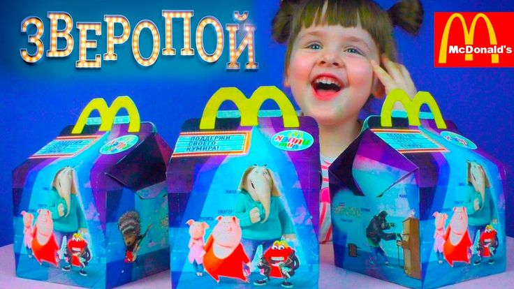 ЗВЕРОПОЙ Хэппи Мил Макдональдс / Распаковка игрушек Зверопой / Путь к славе