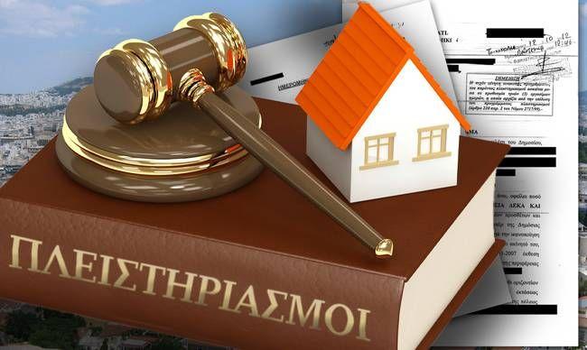 ereunitiko: Κάτω τα χέρια σας από τα σπίτια των Ελλήνων