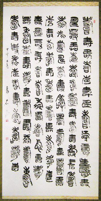 篆書体芸術書道作品「八十三寿」