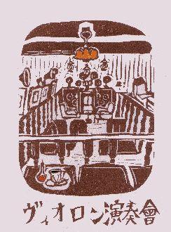 名曲喫茶 ヴィオロン ホームページ