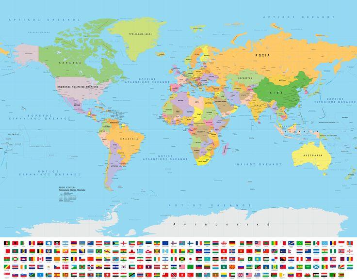 Χάρτες Ελλάδας Νομούς & Παγκόσμιοι χάρτες στα Ελληνικά