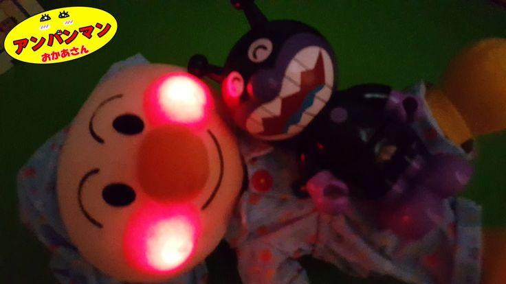赤ちゃん アンパンマン 人形❤一緒におやすみ おせわあそび 知育おもちゃアニメ❤おかあさんといっしょ♦ Anpanman Toys