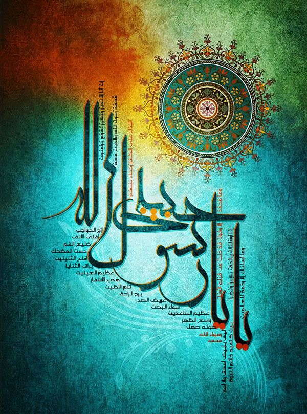 Beautiful Islamic Calligraphy Art & Arabic Typography