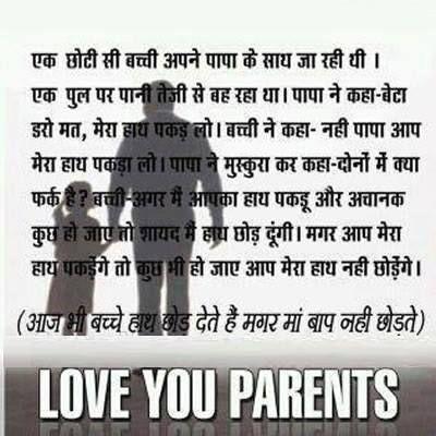 Imágenes De Mom And Dad Love Quotes In Hindi
