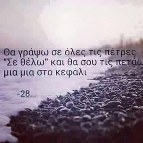 Σε θελω