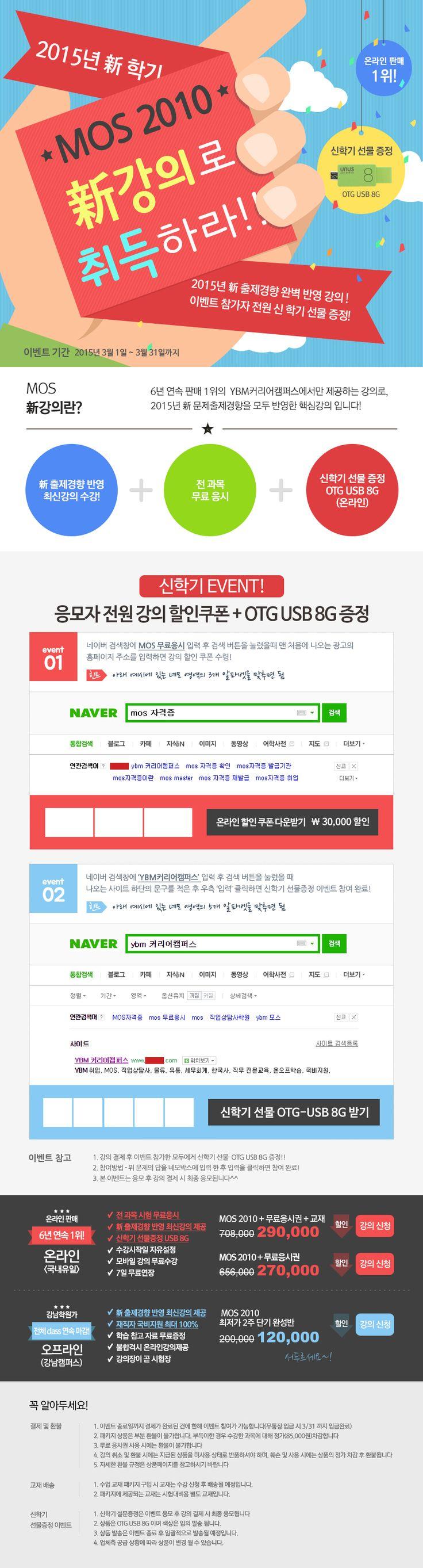 [커리어캠퍼스] mos 3월 신학기 이벤트(이효진)