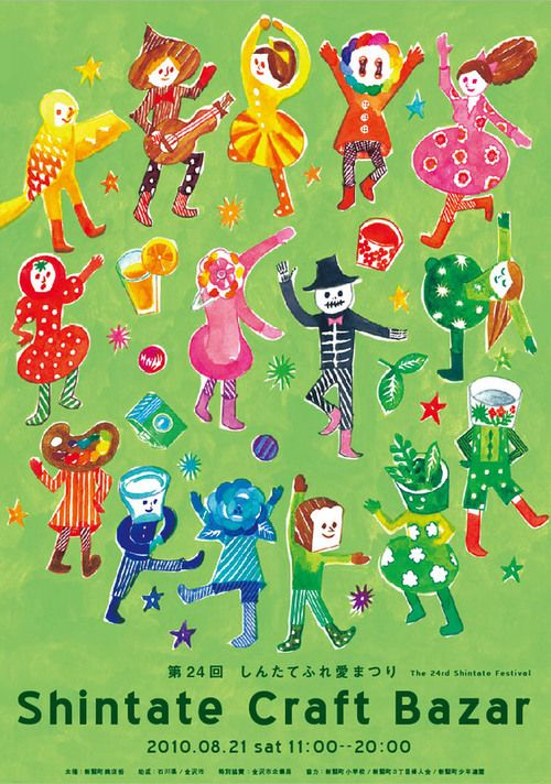 Japanese Illustration: Shintate Craft Bazar. Satomi Tanaka. 2010 - Gurafiku: Japanese Graphic Design