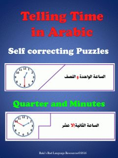 www.arabicplayground.com Telling Time Puzzles/ Quarter and Minutes