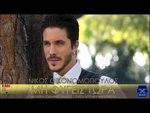 Mi Figeis Tora - Nikos Oikonomopoulos | Μη φύγεις τώρα - Νίκος Οικονομόπ...
