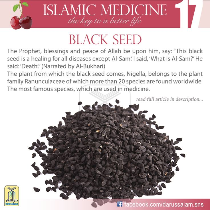 Ibn Sina prescribed it for the treatment of headaches and migraines, paralysis of facial nerves and cataracts. He prescribed that crushed black seed should be mixed with honey and drunk in hot water to treat and destroy kidney stones and bladder stones, and as a diuretic.