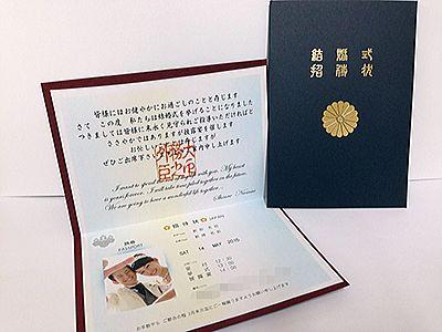 パスポート風招待状 1
