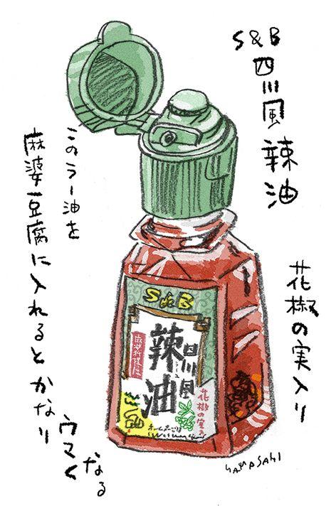 ラー油で春眠の画像:週間山崎絵日和