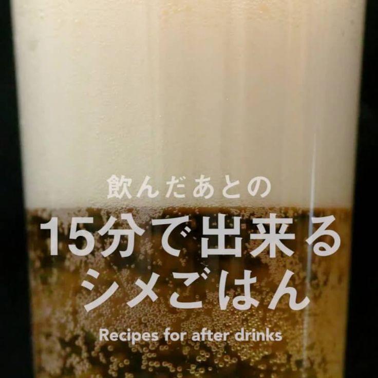 Tasty Japan | LINE TIMELINE