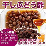 干しぶどう酢の作り方と効果・料理レシピ NHKあさイチ | 関心事あれこれ
