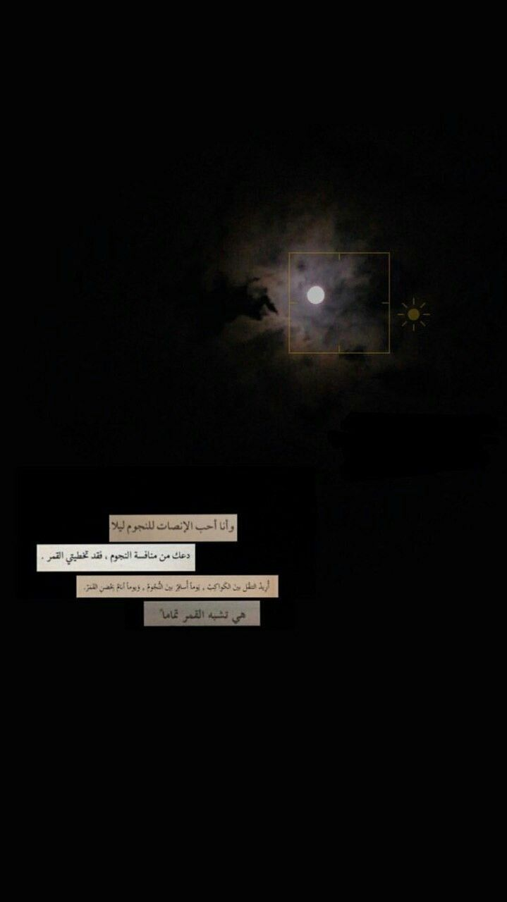 رنـدا المزهه Image By Shfiaa Beautiful Arabic Words Islamic