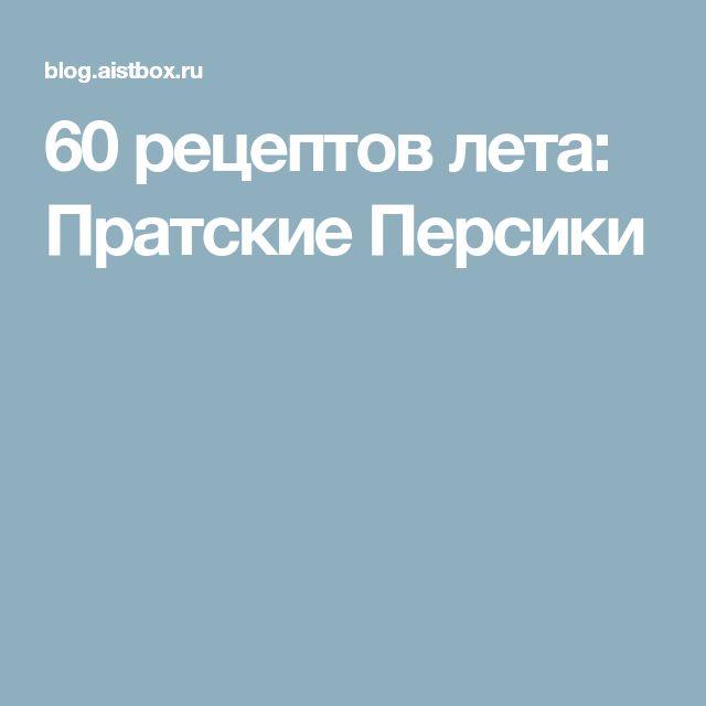 60 рецептов лета: Пратские Персики