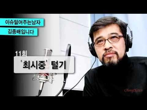 '이털남' 11회 - '최시중' 털기