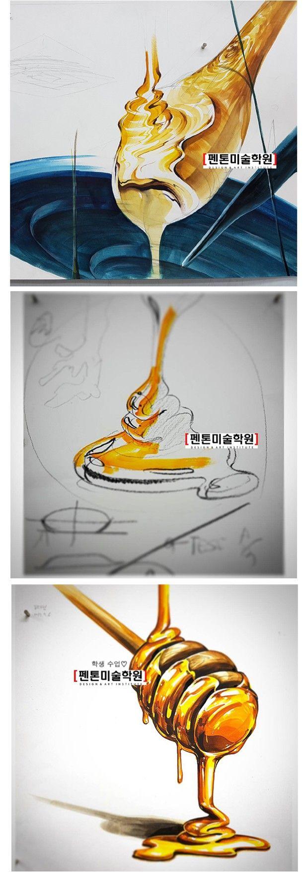 [펜톤미술학원] 꿀 원리, 고형액체 파악해서 그리기 알고 그리자! 기초디자인, 개체묘사, 개체표현