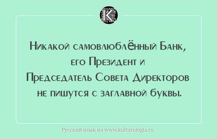 20 несерьёзных правил русского языка, к которым следует отнестись очень серьёзно