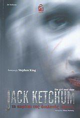 Μία κριτική της Ευαγγελίας Ακρίβου, για το βιβλίο του Jack Ketchum, Το κορίτσι της διπλανής πόρτας