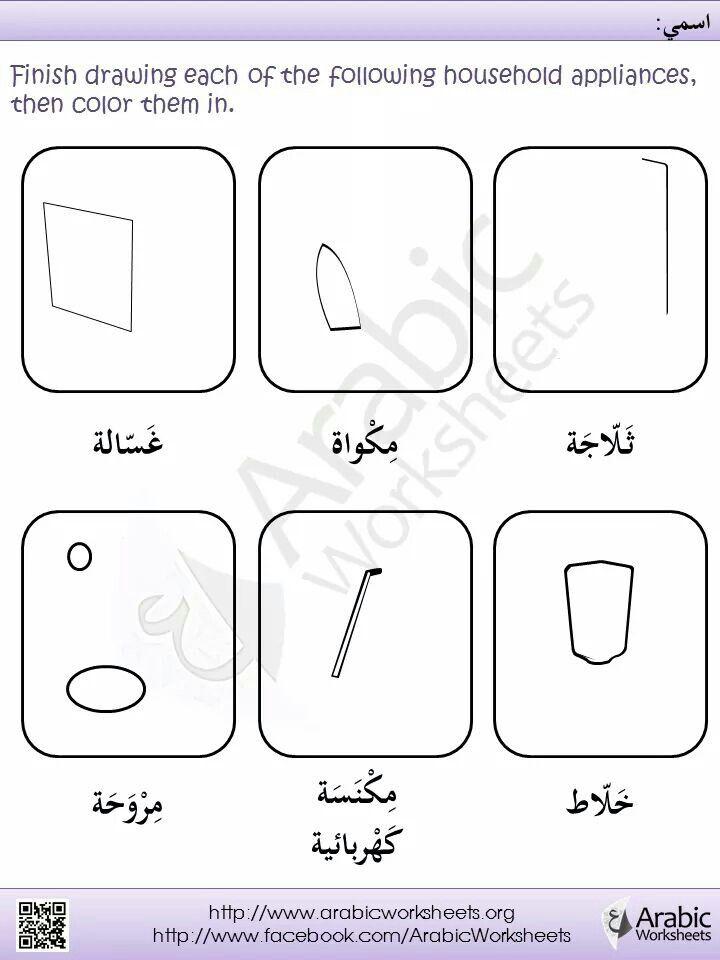 arabic household appliances vocab for more worksheets please visit http. Black Bedroom Furniture Sets. Home Design Ideas