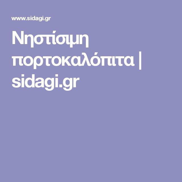 Νηστίσιμη πορτοκαλόπιτα   sidagi.gr