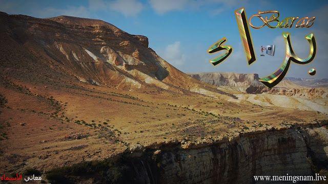 معنى اسم براء وصفات حامل هذا الإسم Barae Natural Landmarks Landmarks Nature