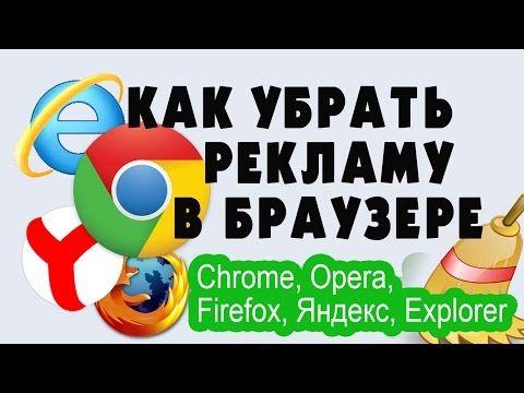 Как убрать рекламу в браузере  (Chrome, Opera,Firefox, Яндекс, Explorer) - YouTube