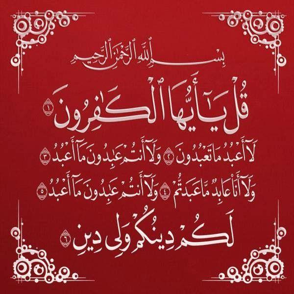 روعة سورة الكافرون حينما تقراها باحكام التلاوة بتطبيق المد المنفصل ومقداره ٥ حركات حرف المد في ءاخر الكلمة تتبعه Islamic Art Calligraphy Quran Learn Quran