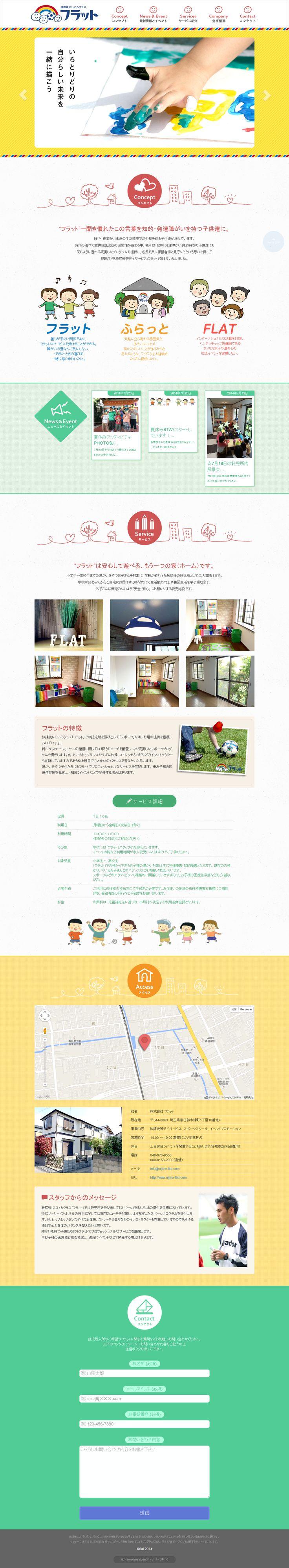 放課後にじいろクラス【フラット】 - http://nijiiro-flat.com/