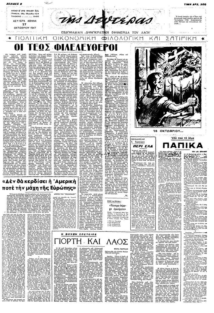 """Γιορτή και Λαός (Από το Ρίζο της Δευτέρας, 27 Οκτωβρίου 1947) Η 28 του Οκτώβρη είναι μια μεγάλη μέρα για τον ελληνικό λαό-και μέρα ντροπής για τους προδότες του. Κι όμως ετούτοι γιορτάζουνε το """"αλβ..."""