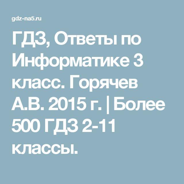 ГДЗ, Ответы по Информатике 3 класс. Горячев А.В. 2015 г. | Более 500 ГДЗ 2-11 классы.