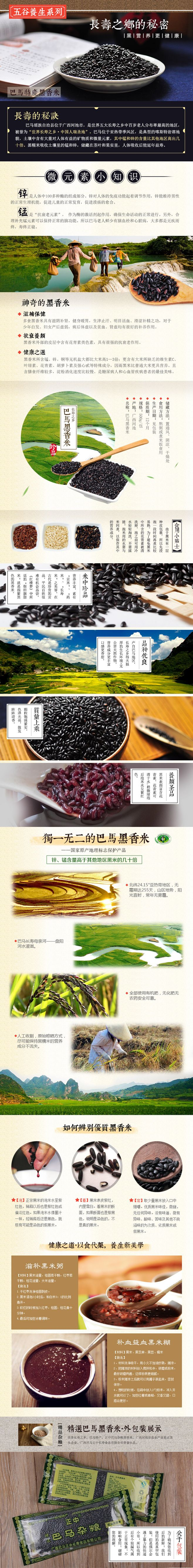 原创作品:详情页设计/中国风描述页/美食...