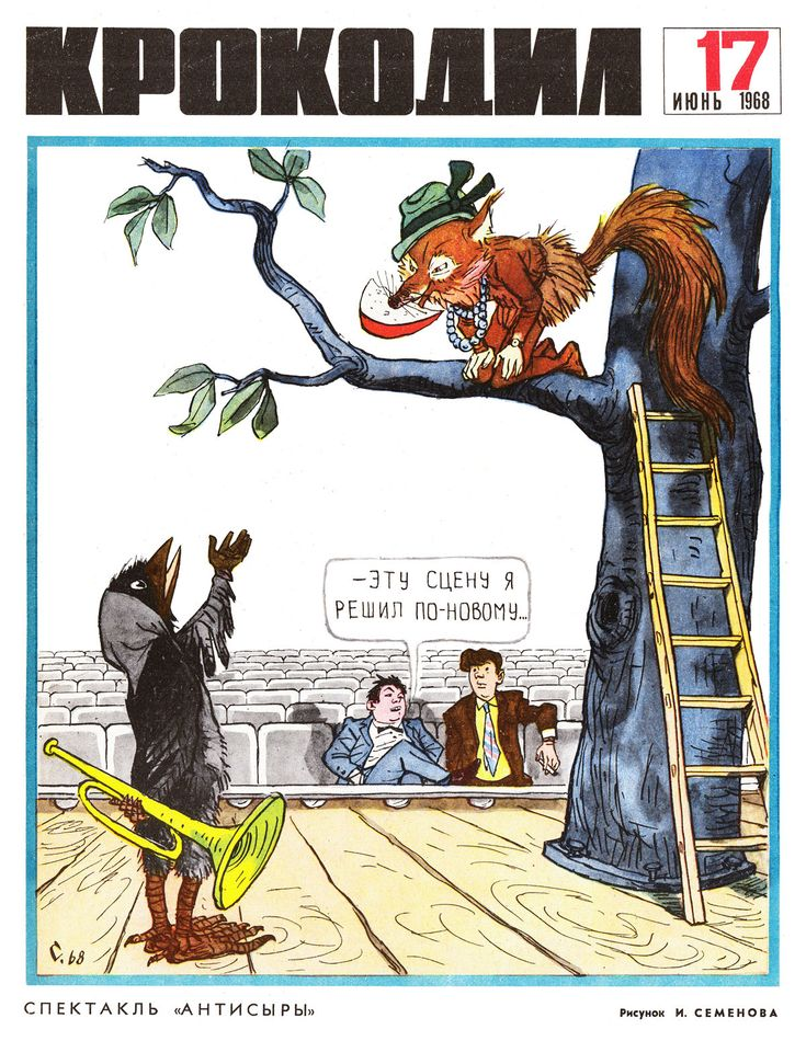"""По просьбе dremble выкладываю пять обложек """"Крокодила"""" за 1968 года, авторы которых стали лауреатами журнала в этом году."""
