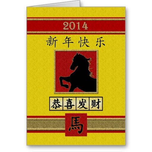 Xin Nian Kuai Le New Year of Horse 2014 Card. #Chinese #XinNianKuaiLe #GongXiFaCai #ChineseNewYear #Yearofthehorse