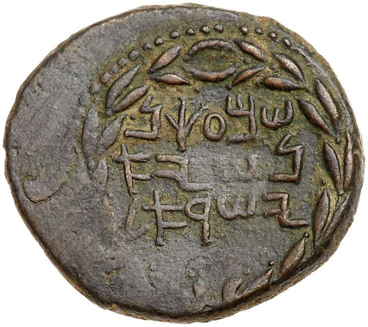 Judaea, Bar Kokhba Revolt. AE Large Bronze (19.52 g), 132-135 CE VF (132/3 CE). 'Simon, Prince of Israel' (Paleo-Hebrew) within wreath. 'Year one of the redemption of Israel' (Paleo-Hebrew), amphora with two handles. Mildenberg 9.2 (O2/R4; this coin); TJC 220. Pleasing dark greenish-brown patina. The Brody Family Collection; Ex Hess-Leu 24 (16 April 1964), 247. This variety of the large bronze denomination of the first year (132/3 CE) of the Bar Kokhba War (132-135 CE) is notable for its…